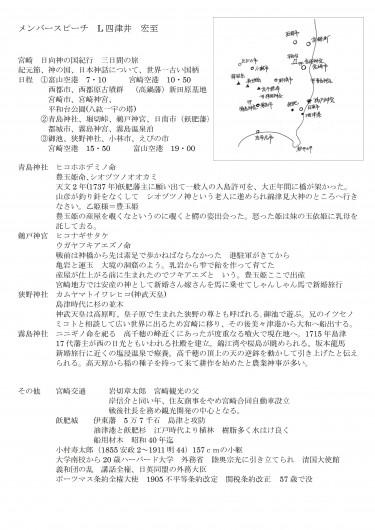 宮崎神国紀行三日間の旅 2017年1月  講演原稿