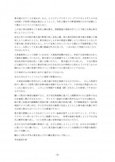 L四津井 宏至 ルーズベルトへの書簡-2