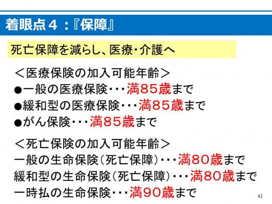 スライド43