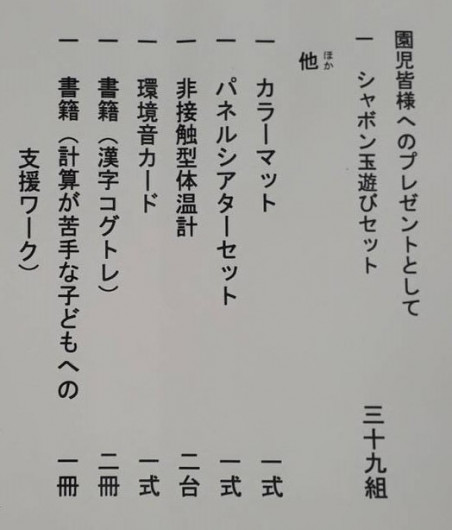 HPきずな[3]