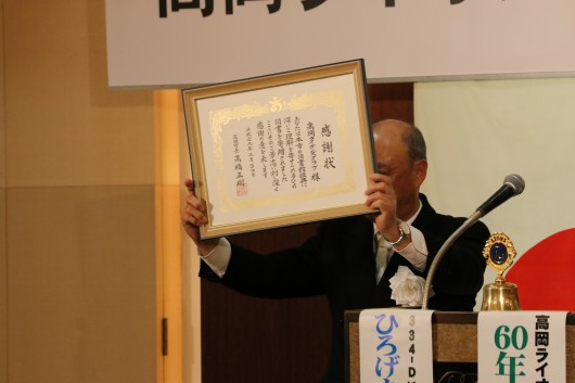 認証60周年記念大会 (99)