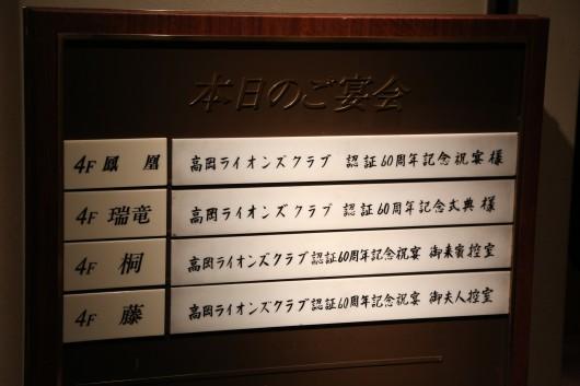 認証60周年記念大会 (47)