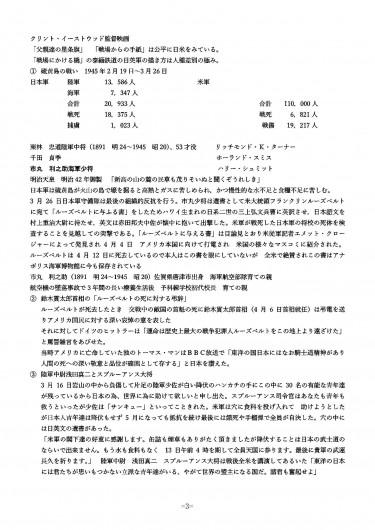 L四津井 宏至 ルーズベルトへの書簡-3