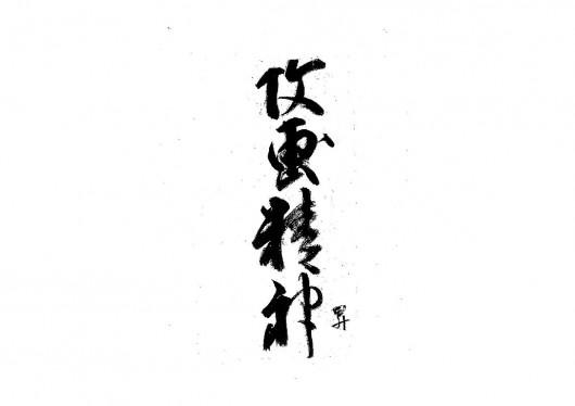 文書1-01