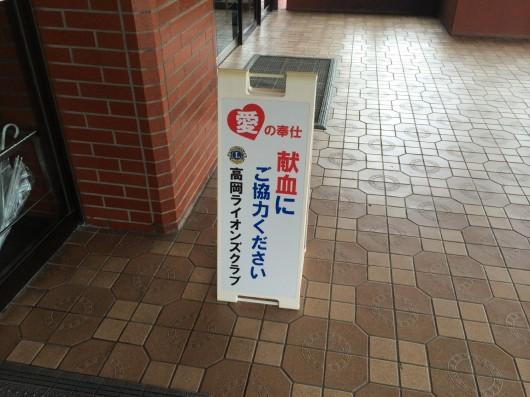 市役所献血 下村 一郎 (1)