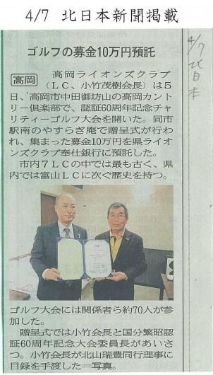 北日本新聞掲載
