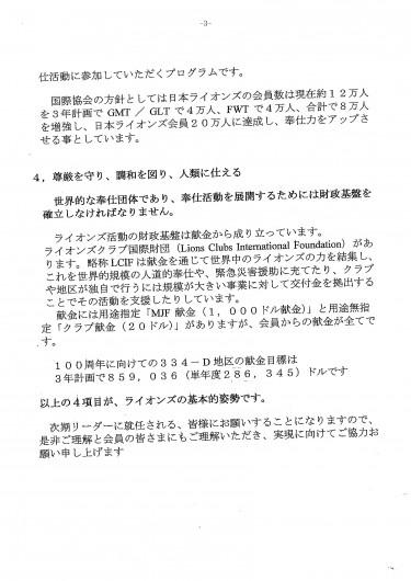 文書3-2-4