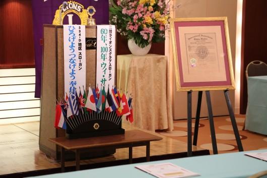 認証60周年記念大会 (33)