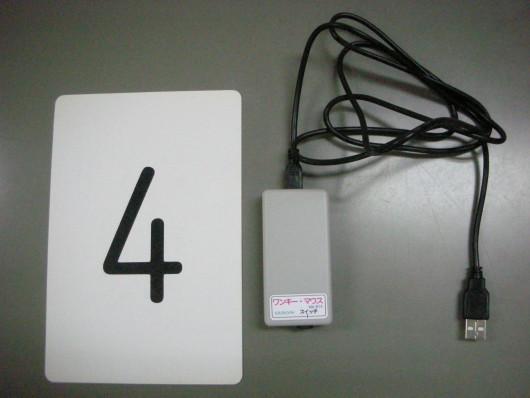ナンバー 4