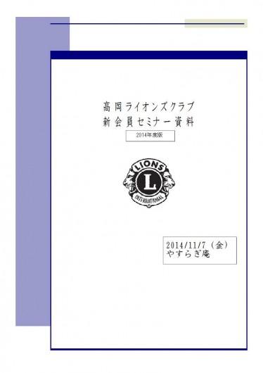 文書 1-2-01
