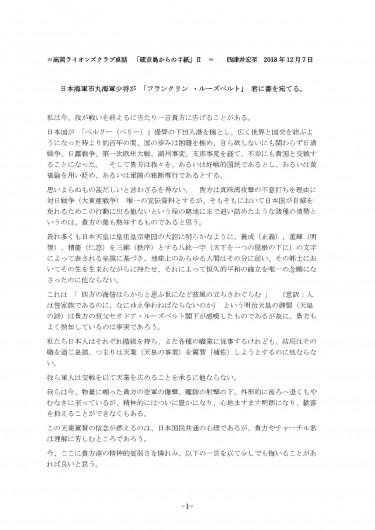 L四津井 宏至 ルーズベルトへの書簡-1