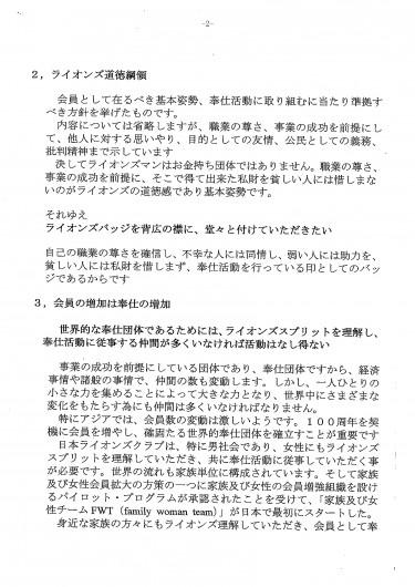文書3-2-3